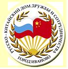 """Союз """"Русско-Китайский Дом Дружбы и сотрудничества"""""""
